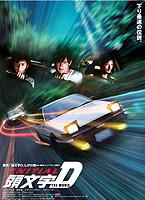 INITIAL D THE MOVIE/購入元NTT-X Storeへ